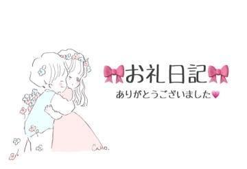 まお|東京都デリヘルの最新写メ日記