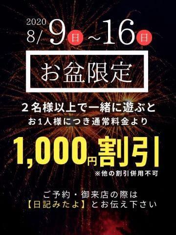 みわさん|大阪府デリヘルの最新写メ日記
