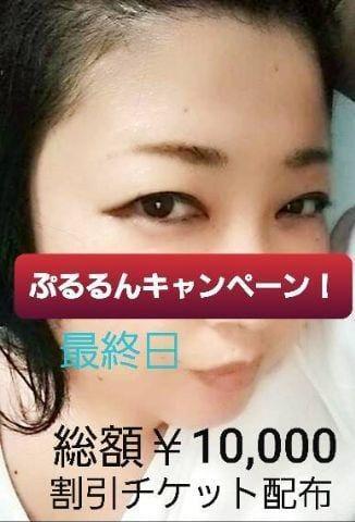 めぐみ|大阪府ホテヘルの最新写メ日記