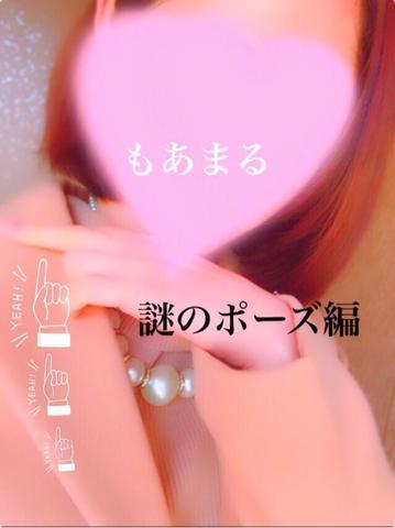 「もあまるのミタゾヨ♡2」10/17(10/17) 15:40 | もあ【今期1番の美女】の写メ・風俗動画