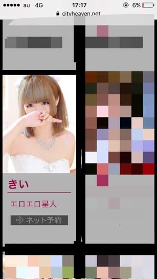 「きいちゃろ☆告知」10/18(10/18) 18:23 | きいの写メ・風俗動画