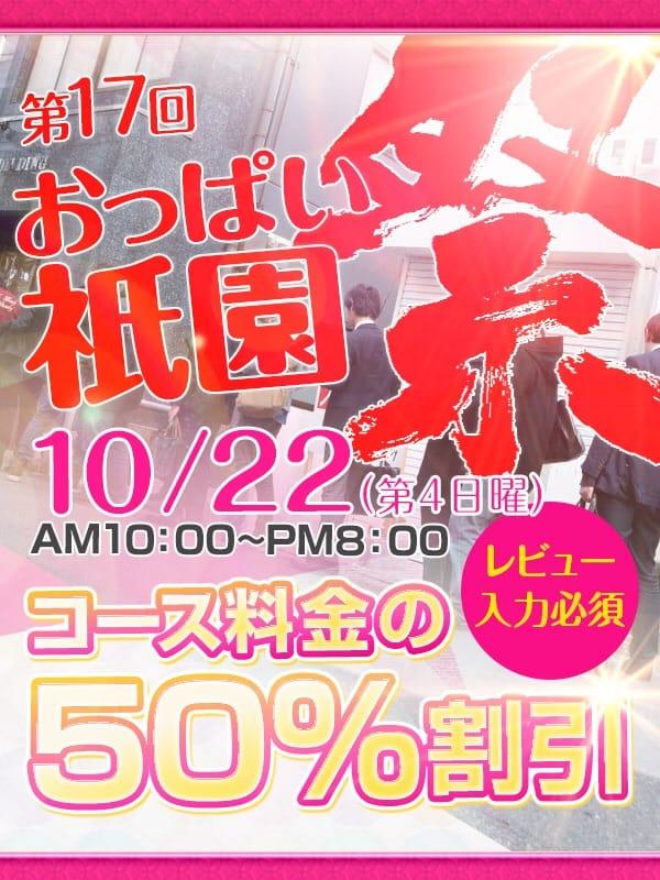 「今週末は〜っ★」10/19(10/19) 14:44 | みはるの写メ・風俗動画