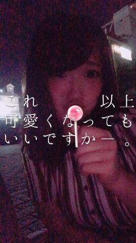 「お礼?」10/20(10/20) 00:14 | まことの写メ・風俗動画
