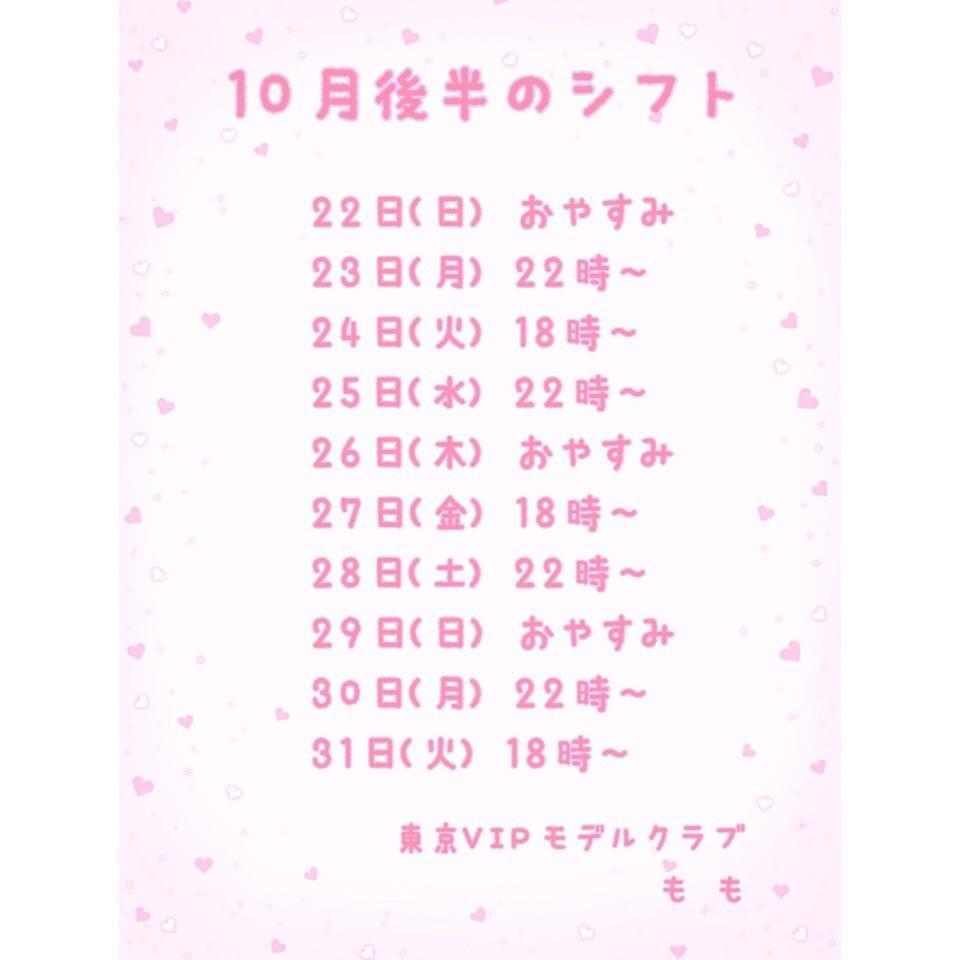 「10月後半の出勤予定」10/21(10/21) 23:36   ももの写メ・風俗動画
