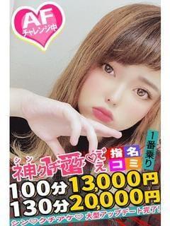 ひなこ|横浜デリヘルの最新写メ日記