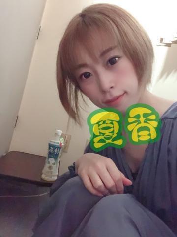 夏香-なつか|神奈川県デリヘルの最新写メ日記