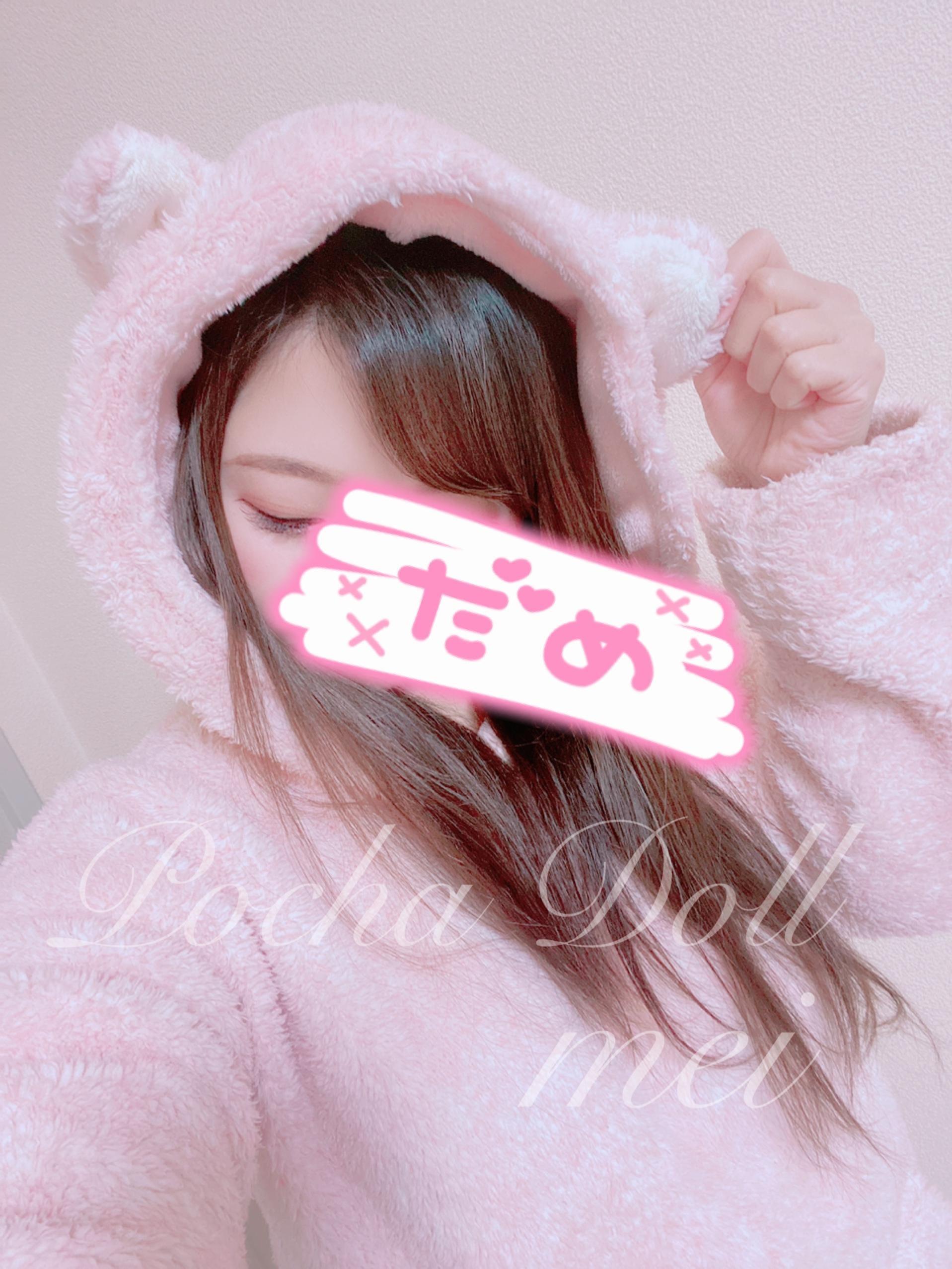 めい@極かわ萌声癒らし京天使|静岡県デリヘルの最新写メ日記