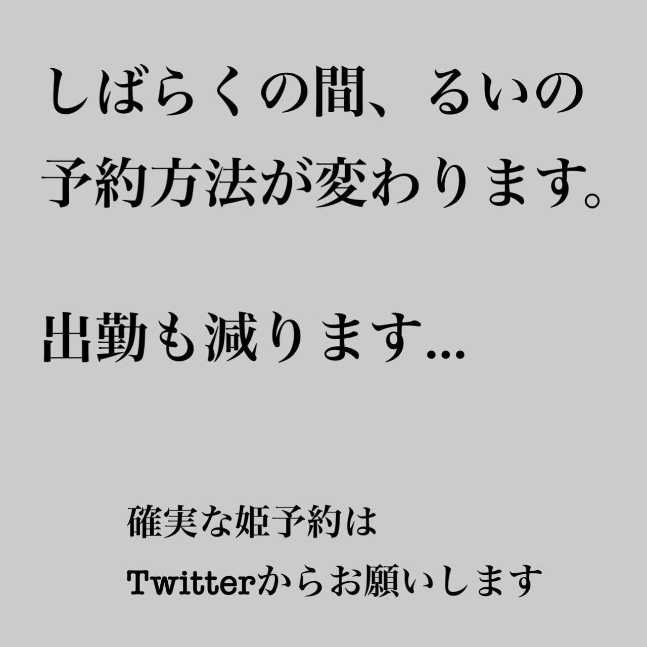 るい|吉祥寺風俗の最新写メ日記