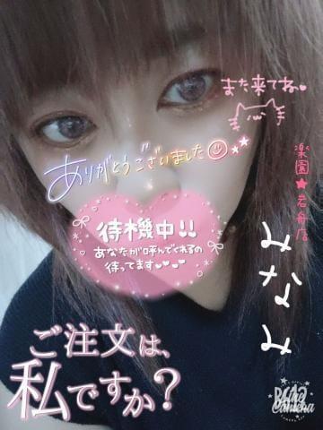 「☆こん・ω・☆」09/27(09/27) 17:36   みなみの写メ・風俗動画