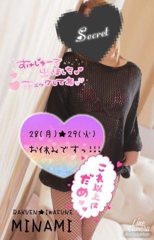 「★┏○)) オツカレサマデース  ★」09/28(09/28) 02:14   みなみの写メ・風俗動画