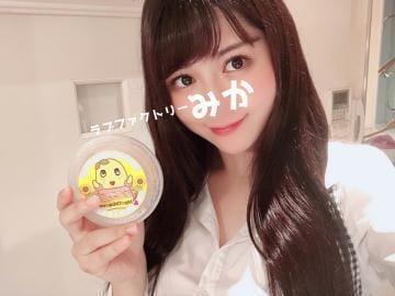 みか【巨乳】|札幌・すすきのソープの最新写メ日記