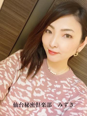 みずき【長身モデル系美女】|宮城県デリヘルの最新写メ日記