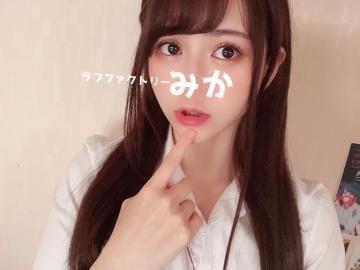 みか【巨乳】 札幌・すすきのソープの最新写メ日記