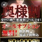 「お得な情報!!」   ドMな奥様 日本橋店のお得なニュース