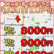 「●●日本橋特別価格♪●●◆70分+10分 9000円」10/15(月) 21:09 | ドMカンパニー 日本橋店のお得なニュース