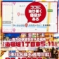 ドMカンパニー 日本橋店の速報写真