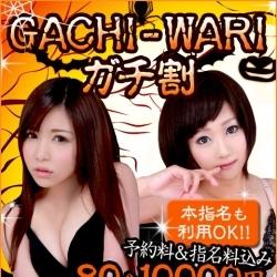 「『ガチ割』」10/09(火) 17:02 | ドMカンパニー谷九店のお得なニュース