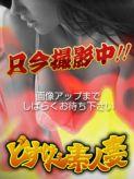 新人 弥生‐ヤヨイ‐|淫乱!!どすけべ素人妻福島店でおすすめの女の子