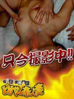 雛-ヒナ- | 淫乱!!どすけべ素人妻福島店 - 福島市近郊風俗