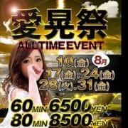 「超激得価格 60min 6500yen」08/20(月) 06:37 | スピードエコ難波店のお得なニュース