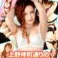 E-girlの速報写真