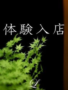 椿 華奈子 | 赤坂L【エル】 - 渋谷風俗