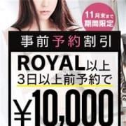 「☆☆事前予約割引キャンペーン開催中☆☆」10/19(金) 18:55 | 赤坂L【エル】のお得なニュース