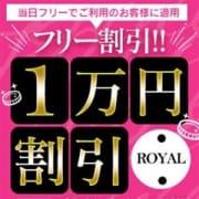 「最大1万円!!フリー割引!!」10/19(金) 19:45 | 赤坂L【エル】のお得なニュース