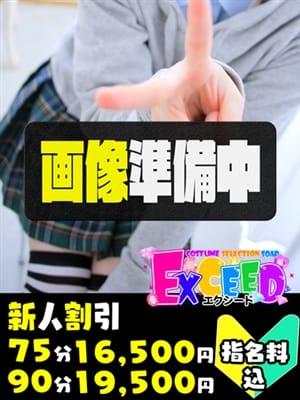 有吉 美玲|エクシード - 札幌・すすきの風俗