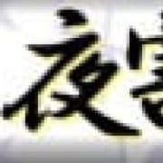 「縁奉の夜割り」06/18(火) 10:57 | 宮崎熟女専門店 縁奉のお得なニュース