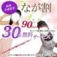 大阪人妻援護会の速報写真