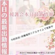「リアルタイムで更新中!援護会本日最新情報」02/20(土) 10:30 | 大阪人妻援護会のお得なニュース