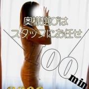 「★◇★おまかせ割★◇★フリー限定!」04/18(日) 16:20 | 大阪人妻援護会のお得なニュース