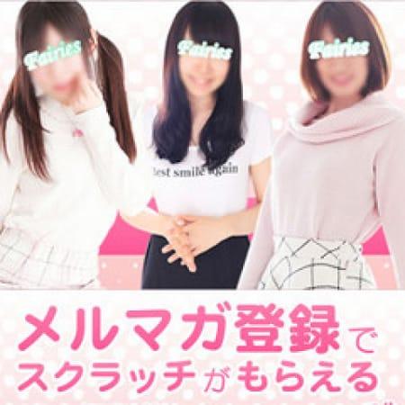 「フェアリーズ/スクラッチ!」09/25(月) 09:02   横浜 フェアリーズのお得なニュース