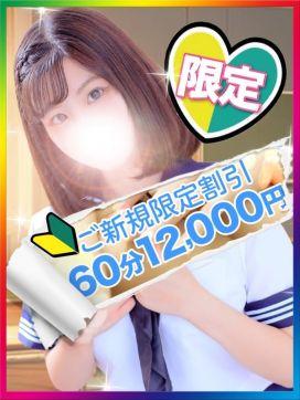 お得なご新規様割引|フィーリングin町田(FG系列)で評判の女の子
