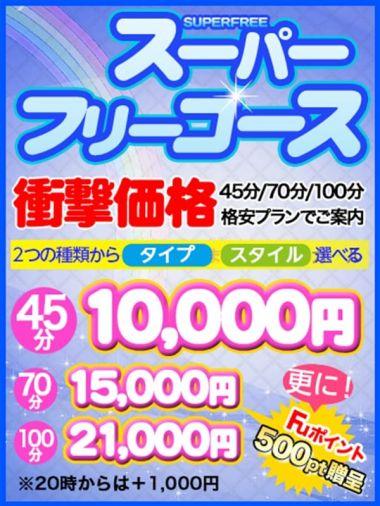 スーパーフリーコース|フィーリングin町田 - 町田風俗