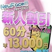 「◆60分13,000円!!新人限定お試し価格◆」09/19(水) 12:03 | フィーリングin町田のお得なニュース