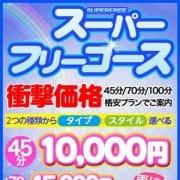 「☆70分15,000円!!フィーリングスーパーフリー☆」09/19(水) 17:02 | フィーリングin町田のお得なニュース