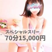 「☆70分15,000円!!スペシャルスリー☆」10/17(日) 11:42   フィーリングin町田(FG系列)のお得なニュース