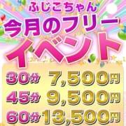 「45分9500円!今月のフリーイベント☆」10/20(土) 22:00 | ふじこちゃん(ミクシーグループ)のお得なニュース