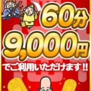☆☆お・ど・ろ・き・の・60分9000円開催!☆☆|ふくふく