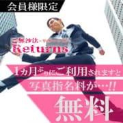 「ご無沙汰・リターンズ」06/29(月) 17:48 | 船橋 桃色の妻たちのお得なニュース