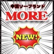 「Moreの新人チャンス(*^_^*)」12/10(火) 14:19 | MOREのお得なニュース