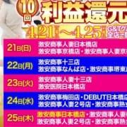 「4/25(木)最終日 合言葉【還元祭】」04/25(木) 00:59 | 激安商事の課長命令 日本橋店のお得なニュース