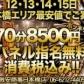激安商事の課長命令 日本橋店の速報写真
