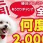 岐阜ちゃんこ 大垣羽島安八店の速報写真
