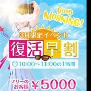 「ご要望にお応えして!衝撃復活!?」03/19(月) 16:38 | ガールズパークのお得なニュース