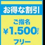 「☆割引情報」09/22(土) 22:29 | ガールズパークのお得なニュース