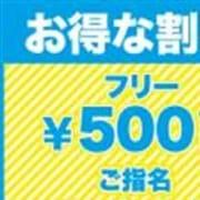 「☆割引情報」04/21(日) 09:38 | ガールズパークのお得なニュース