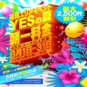 「8月開催☆新☆イベント♪」08/04(火) 11:02 | イエスグループ福岡 グラマーグラマーのお得なニュース